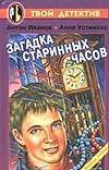 Загадка старинных часов Иванов Л.В.