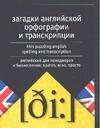Загадки английской орфографии и транскрипции