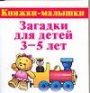 Загадки для детей 3-5 лет Виноградова Е.