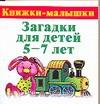 Загадки для детей 5-7 лет Виноградова Е.