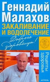 Закаливание и водолечение Малахов Г.П.