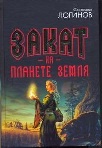 Закат на планете Земля Логинов Святослав