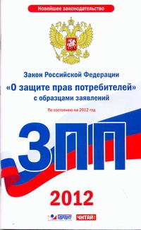 """Закон Российской Федерации """"О защите прав потребителей"""" с образцами заявлений. П"""
