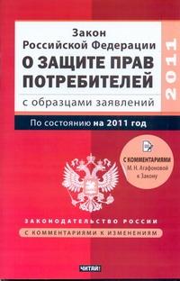 Закон Российской Федерации о защите прав потребителей с образцами заявлений