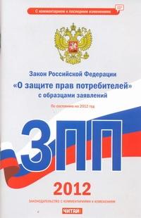 Закон Российской Федерации о защите прав потребителей с образцами заявлений. На Агафонова М.Н.