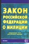 Закон Российской Федерации о милиции