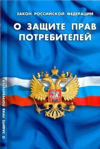 """Закон РФ """"О защите прав потребителя """""""