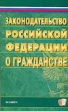 Законодательство Российской Федерации о гражданстве