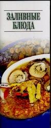 Заливные блюда