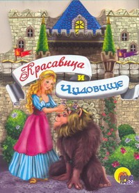 Замок Красавица и чудовище