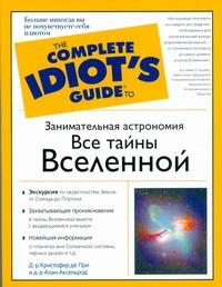 Idiot`s G.