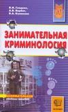 Занимательная криминология Борбат А.В., Гладких В.И., Кулакова В.А.