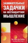 Занимательные задачки на нестандартное мышление Макхэйл Д.Д., Слоун П.