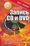 Запись CD и DVD Алексеев А.А., Глушаков С.В.