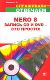 Запись дисков Nero 8: Быстро,просто,доступно=Nero 8 запись CD и DVD - это просто