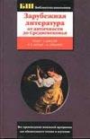 Зарубежная литература от античности до Средневековья Гомер , Мольер Ж.Б., Сервантес М.де, Шекспир У.