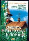 Защита от сглаза и порчи Аксенов А.П.