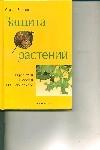 Защита растений : Вредители ; Болезни ; Ошибки в уходе Бредли С.