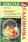 Защищаем плодовый сад от болезней и вредителей