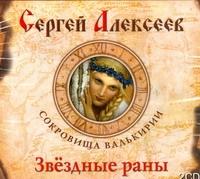 Звездные раны (на CD диске) Алексеев С.Т.
