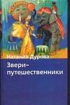 Звери-путешественники Дурова Н.Ю.