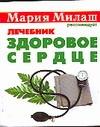 Здоровое сердце Наумова А.В.