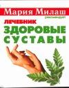 Здоровые суставы Наумова А.В.