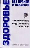 Здоровье без врачей и лекарств Онипко В.Д.