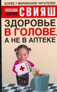 Здоровье в голове, а не в аптеке