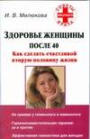 Здоровье женщины после 40 Милюкова И.В.