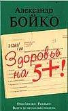 Здоровье на 5+ Бойко А.Ф.