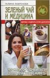 Зеленый чай и медицина Лавренова Г.В.