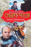 Земля Санникова Обручев В.А.