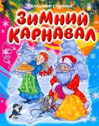 Зимний карнавал(70х90/16) Степанов В. А.