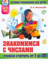 Знакомимся с числами, учимся считать от 1 до 20. Лучшие упражнения для детей 6-7 Малышева А.Н.