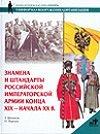 Знамена и штандарты Российской Императорской армии конца XIX - начала XX вв.