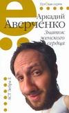 Знаток женского сердца Аверченко А.