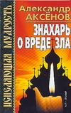 Знахарь о вреде зла Аксенов А.П.