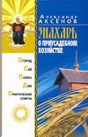 Знахарь о приусадебном хозяйстве Аксенов А.П.