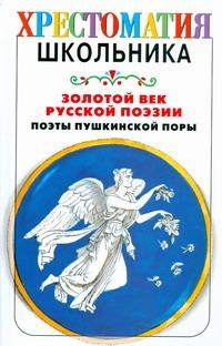Золотой век русской поэзии. Поэты пушкинской поры Якушин Н.И.