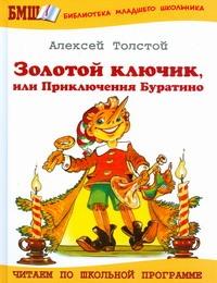 Золотой ключик или Приключения Буратино Толстой А.Н.
