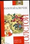 Владимирский Л.В., Толстой А.Н. - Золотой ключик или приключения Буратино обложка книги
