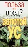 Золотой ус Орлова Л.