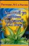 Золотой ус против болезней XXI века Фролова О.В.