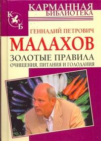Золотые правила очищения, питания и голодания Малахов Г.П.