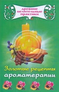 Золотые рецепты ароматерапии Кановская М.
