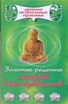 Золотые рецепты монахов дзэн-буддистов Кузнецова Е.