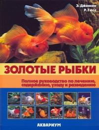 Золотые рыбки Корнеева О.