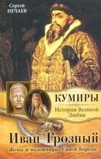 """Иван Грозный. Жены и наложницы """"Синей Бороды"""""""