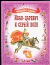 Иван-Царевич и серый волк Суматохин Е.